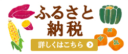 furusato_banner