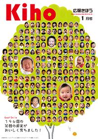広報きほう2012年1月号