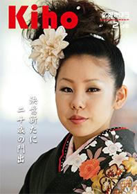 広報きほう2012年2月号