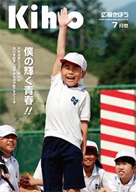 広報きほう2012年7月号