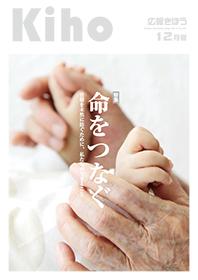 広報きほう2012年12月号