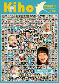 広報きほう2014年1月号