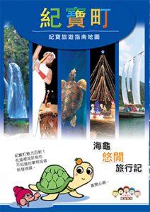 観光ガイドマップ繁体語表紙