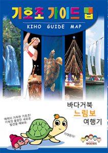 観光ガイドマップ韓国語表紙