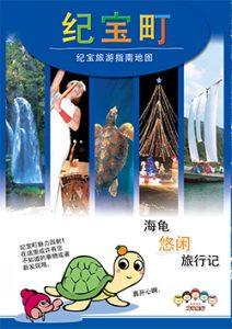観光ガイドマップ簡体語表紙
