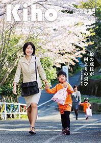 広報きほう2014年5月号